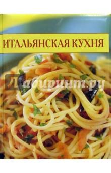 Итальянская кухня. Кулинарные секреты