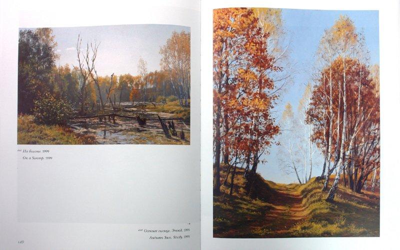 Иллюстрация 1 из 16 для Андрей Герасимов. Русский пейзаж | Лабиринт - книги. Источник: Лабиринт