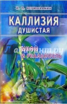 Неумывакин Иван Павлович Каллизия душистая: мифы и реальность