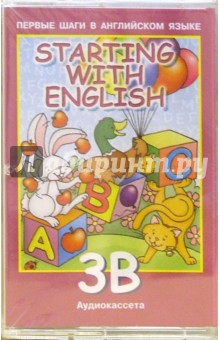 А/к. Starting with English-3B: Учебник