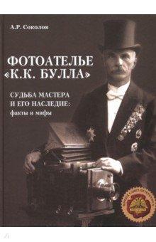 """Фотоателье """"К. К. Булла"""" . Судьба мастера и его наследие. Факты и мифы"""