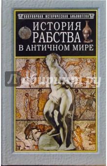 Валлон Анри История рабства в античном мире