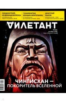 "Журнал ""Дилетант"" № 034. Октябрь 2018"