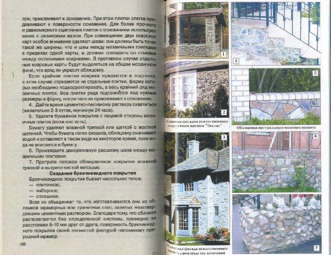 Иллюстрация 1 из 10 для Плиточные работы - Лещинская, Храмцов | Лабиринт - книги. Источник: Лабиринт