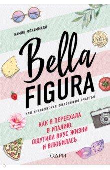 Bella Figura, или Итальянская философия счастья. Как я переехала в Италию