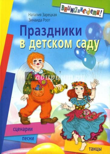 Песни праздники в детском саду сценарии