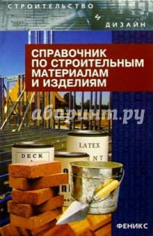 Справочник по строительным материалам и изделиям