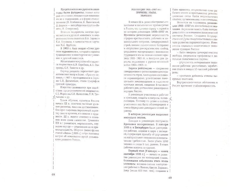 Критики история шпаргалки русской
