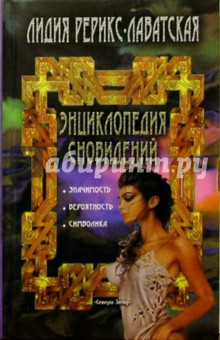 Рерикс-Лаватская Лидия Энциклопедия сновидений