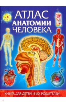 Атлас анатомии человека. Книга для детей и их родителей