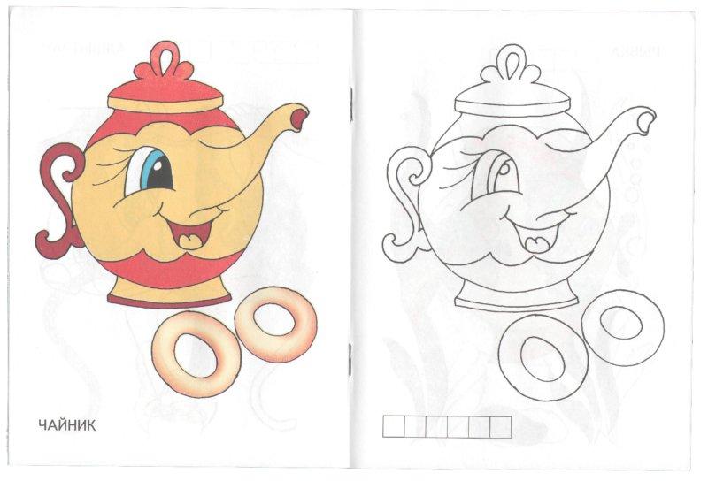 Иллюстрация 1 из 9 для Посмотри-раскрась (бегемотик) | Лабиринт - книги. Источник: Лабиринт