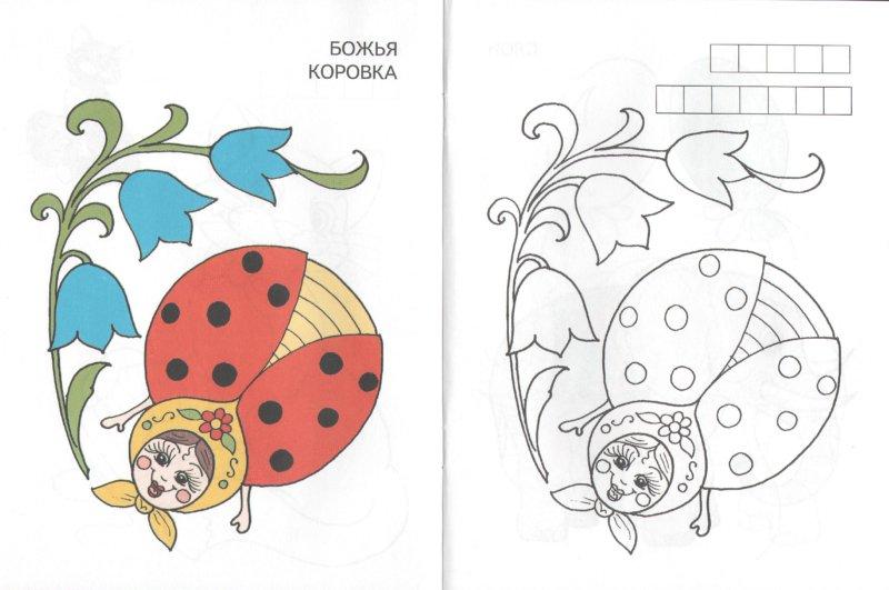 Иллюстрация 1 из 6 для Посмотри-раскрась (птенчик) | Лабиринт - книги. Источник: Лабиринт