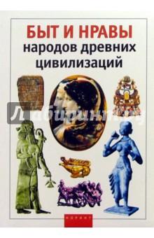 Быт и нравы народов древних цивилизаций: Книга для чтения к курсу истории Древнего мира