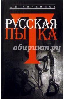 Анисимов Евгений Викторович Русская пытка: Политический сыск в России XVIII века