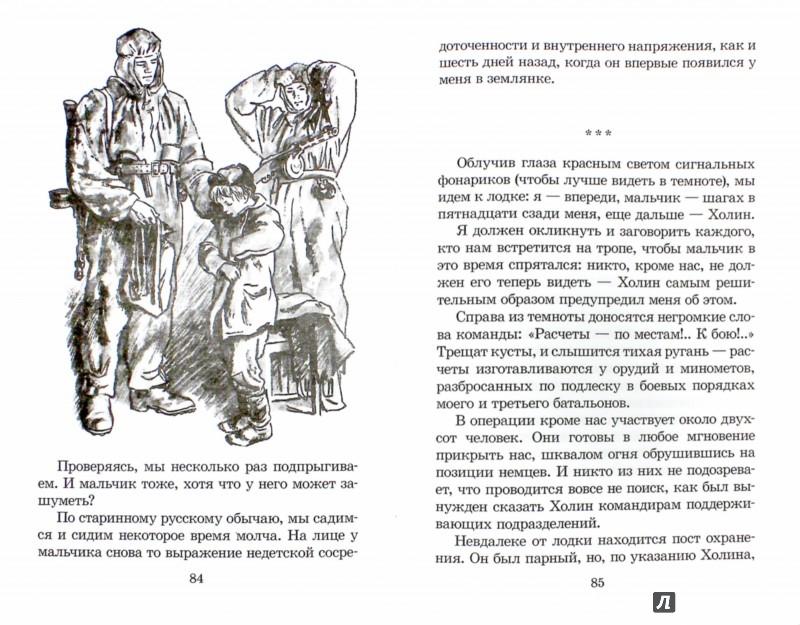 Иллюстрация 1 из 18 для Иван. Зося. Повести - Владимир Богомолов | Лабиринт - книги. Источник: Лабиринт
