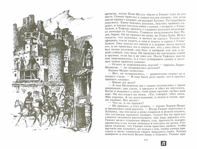 Иллюстрация 1 из 4 для Кавказский пленник. Хаджи-Мурат - Лев Толстой | Лабиринт - книги. Источник: Лабиринт