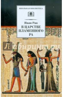 В царстве пламенного Ра. Мифы, легенды и сказки Древнего Египта