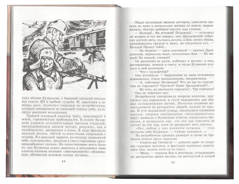 Иллюстрация 1 из 42 для Горячий снег - Юрий Бондарев | Лабиринт - книги. Источник: Лабиринт