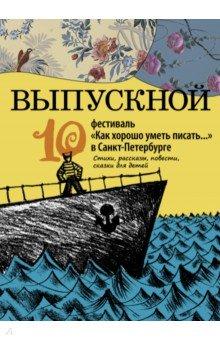 Выпускной. Сборник произведений молодых писателей