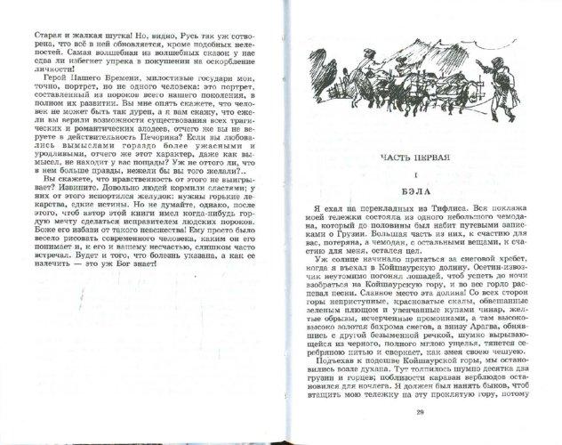 Иллюстрация 1 из 19 для Герой нашего времени - Михаил Лермонтов | Лабиринт - книги. Источник: Лабиринт