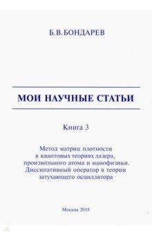 Мои научные статьи. Книга 3. Метод матриц плотности в квантовых теориях лазера, произвольного атома