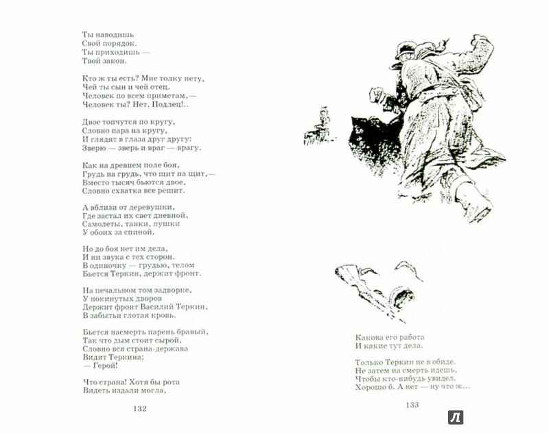 Иллюстрация 1 из 33 для Стихотворения и поэмы - Александр Твардовский | Лабиринт - книги. Источник: Лабиринт