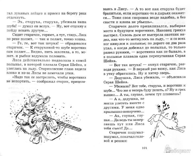 Иллюстрация 1 из 18 для Аленушкины сказки. Рассказы и сказки - Дмитрий Мамин-Сибиряк | Лабиринт - книги. Источник: Лабиринт