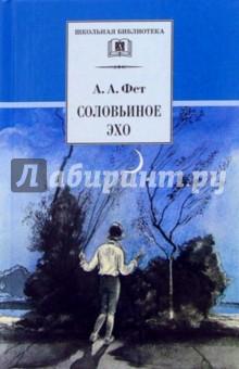 Соловьиное эхо: Повесть Н. П. Суховой о жизни и творчестве А.А. Фета и избранные стихотворения поэта