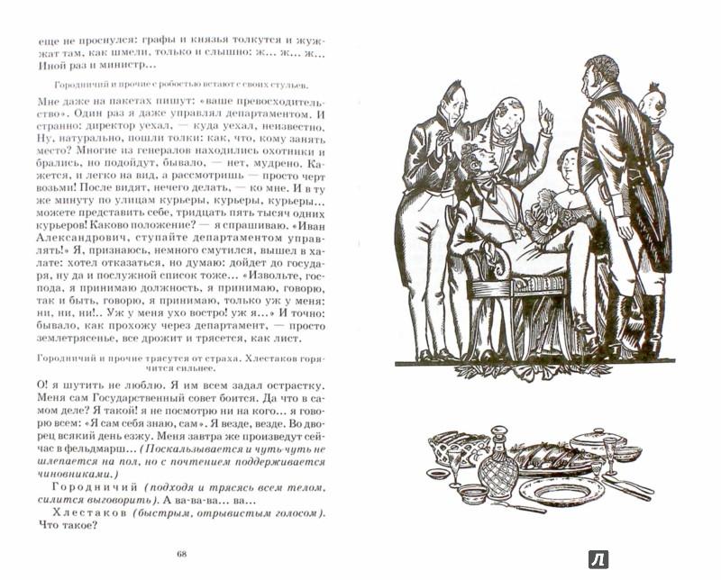 Иллюстрация 1 из 16 для Ревизор - Николай Гоголь | Лабиринт - книги. Источник: Лабиринт