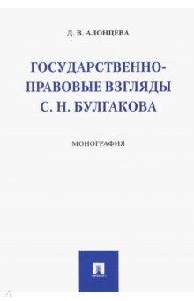 Государственно-правовые взгляды С. Н. Булгакова