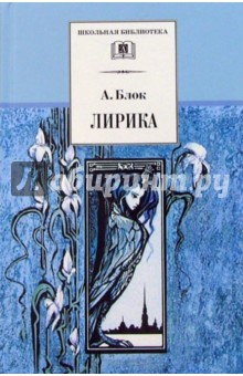 Блок Александр Александрович » Лирика
