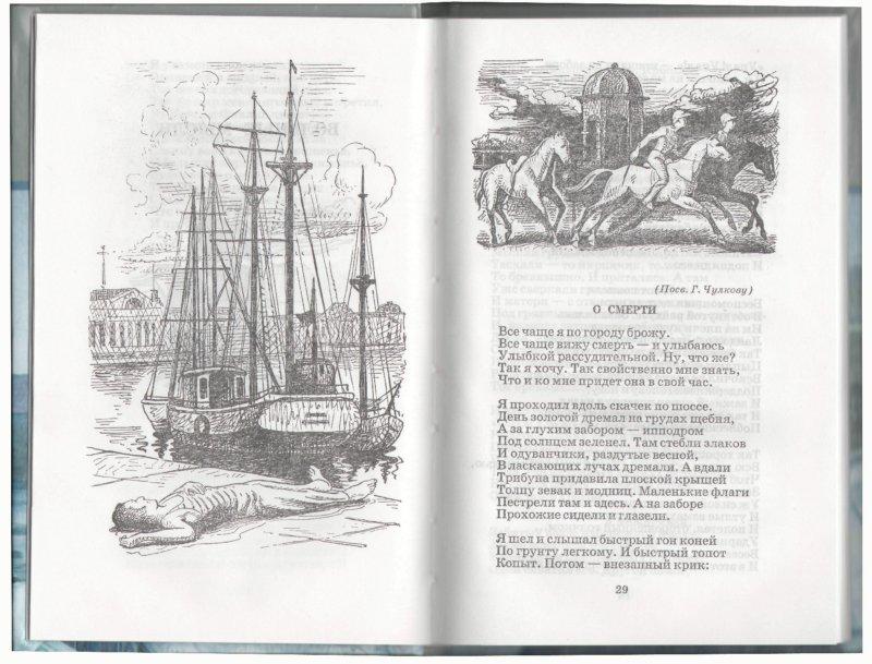 Иллюстрация 1 из 14 для Поэмы - Александр Блок   Лабиринт - книги. Источник: Лабиринт