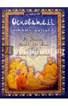 Основатели четырех мазхабовРелигиозная литература для детей<br>Доверительно и с огромным уважением автор рассказывает юному читателю о жизни величайших людей исламского мира - основателей четырех мазхабов.<br>