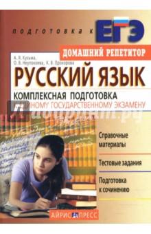 Кузьма А.Я. Русский язык. Комплексная подготовка к Единому государственному экзамену