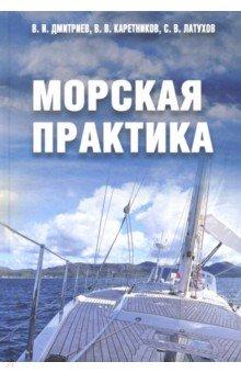 Морская практика. Учебное пособие
