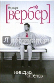 "Бернард Вербер ""Империя ангелов"""