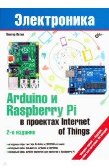 Arduino и Raspberry Pi в приложении Internet of Things