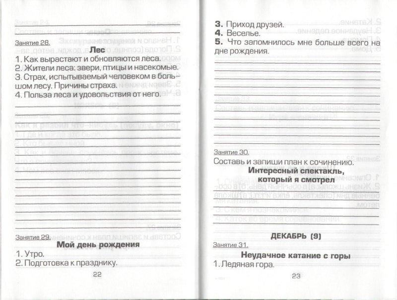 Иллюстрация 1 из 2 для 100 мини-сочинений. 2 класс - Светлана Есенина | Лабиринт - книги. Источник: Лабиринт