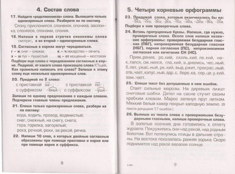 Русский язык 4 класс сборник упражнений шклярова