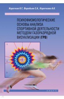 Психофизиологические основы анализа спортивной деятельности методом газоразрядной визуализации