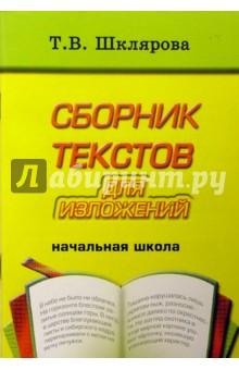 Сборник текстов для изложений для начальных классов