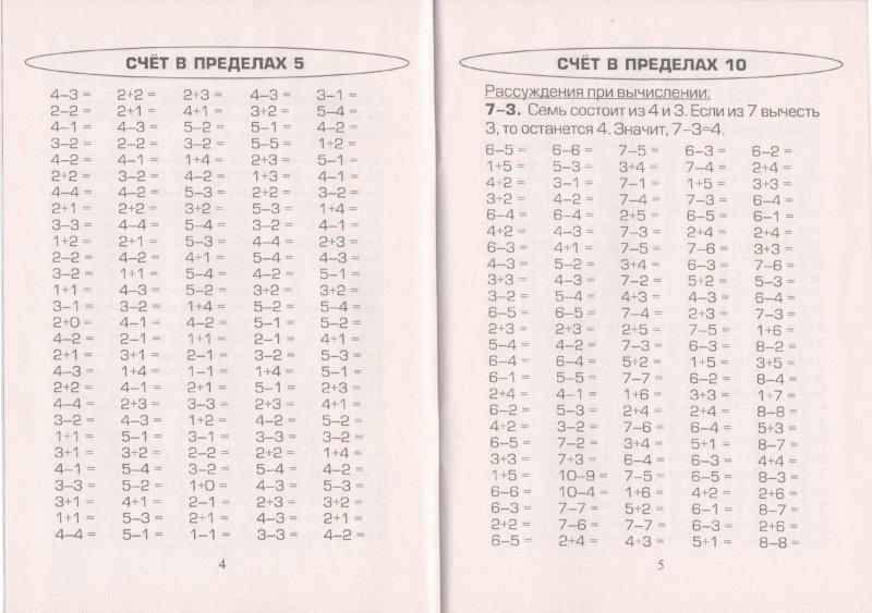 Иллюстрация 1 из 10 для Как научить Вашего  ребенка быстро считать. 1 класс - Светлана Есенина | Лабиринт - книги. Источник: Лабиринт