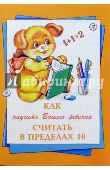 Баранова Е.Е., Разумовская О.К. Как научить Вашего ребенка считать в пределах 10