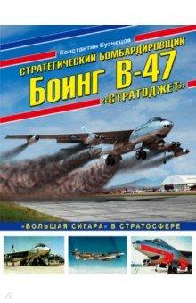 """Стратегический бомбардировщик Боинг В-47 """"Стратоджет"""" ."""" Большая сигара"""" в стратосфере"""