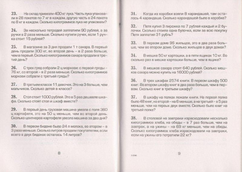 гдз по русскому языку учебник шклярова 4 класс русский язык