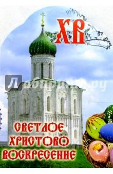 5Т-084/Пасха/открытка-стойка тройная