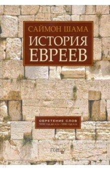 История евреев. Обретение слов. 1000 год до н. э. - 1492 год н. э.