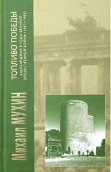 Топливо Победы: Азербайджан в годы Великой Отечественной войны (1941 - 1945 гг.)