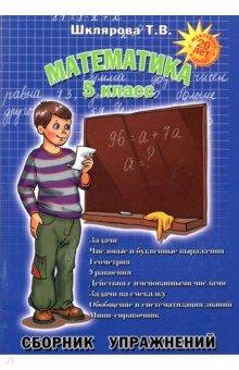 Математика. 5 класс. Сборник упражнений