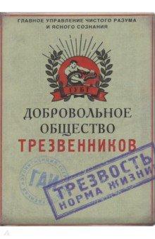 """Обложка для автодокументов """"Добровольное общество трезвенников"""" (RN128)"""
